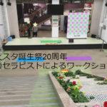 ショッピングモールフェスタ誕生祭20周年記念